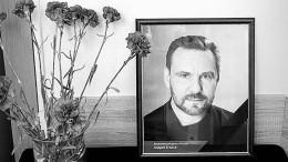 Под звуки одинокой скрипки: втеатре Российской армии простились сАндреем Егоровым