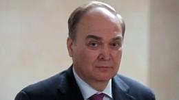 Нетот сигнал: вернувшийся вСША Антонов прокомментировал новые санкции