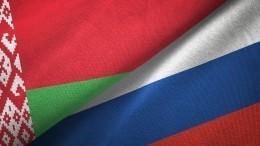 «Мынебросим»: Москва будет поддерживать Минск после введения санкций ЕС