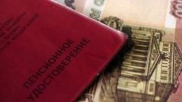 Два миллиона россиян необратились занакопительной пенсией