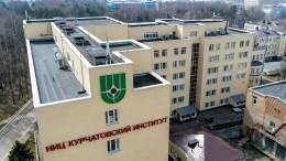 «Курчатовский институт» займется программой развития технологий атомной энергии