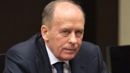 Директор ФСБ упрекнул мировые правительства взаигрывании стеррористами
