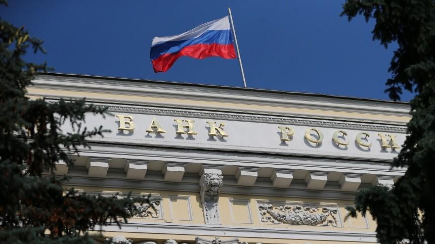 ЦБаннулировал лицензию надеятельность у«Актив банка»