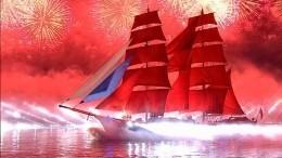 Мечта сбылась: бриг «Россия» открыл путь вбудущее выпускникам на«Алых парусах»