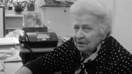 Глава ассоциации организаций блокадников умерла на96-м году жизни