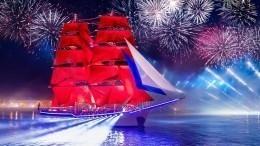 «Алые паруса-2021» вместе с«Россией»: вПетербурге суспехом прошел праздник выпускников