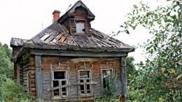ВРоссии разыщут владельцев заброшенных домов изаставят платить налоги