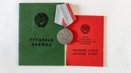 Путин назвал необоснованными решения олишении звания «Ветеран труда»