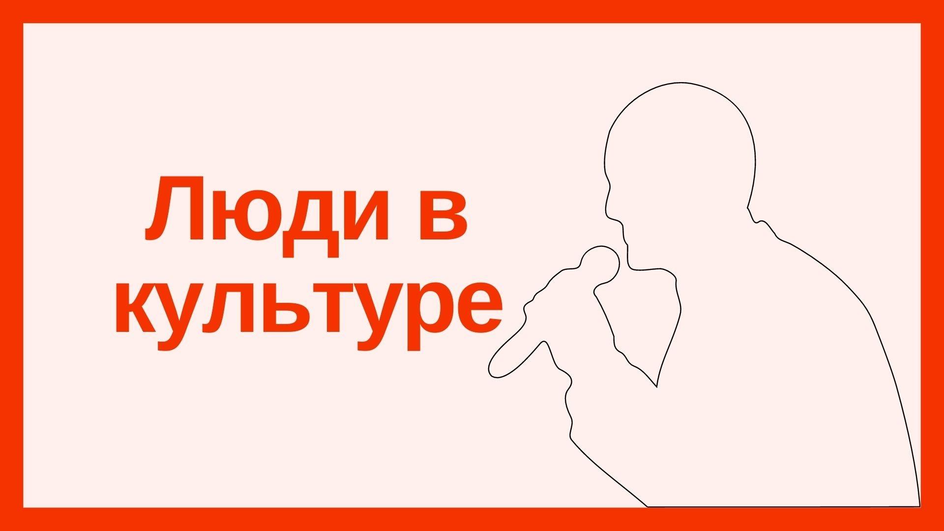 Люди вкультуре— музыкант Павел Артемьев