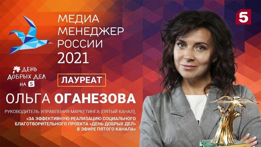 Проект Пятого канала «День добрых дел» получил престижную награду Национальной премии «Медиа-Менеджер России»