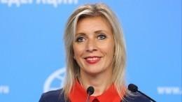 «Многое изменилось»: Захарова отметила противоречия ввысказываниях Зеленского