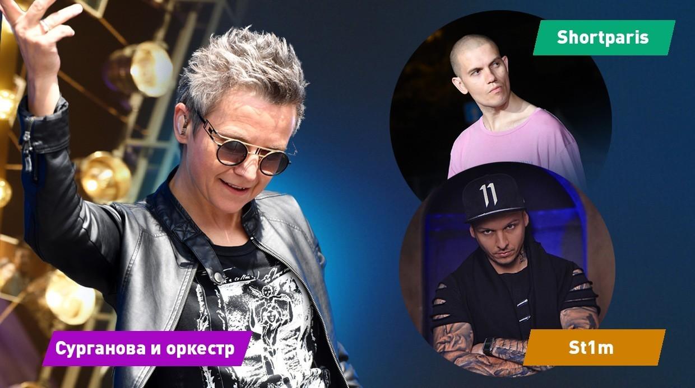 Shortparis, «Сурганова иоркестр» идругие музыкальные новинки июня