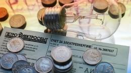 ВГосдуме хотят компенсировать гражданам расходы на«коммуналку»