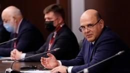 Мишустин заявил оботкрытости российской экономики для европейских партнеров