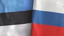 Кандидат впрезиденты Эстонии требует уРФПсковскую иЛенинградскую области