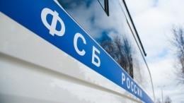 Серию терактов вРоссии предотвратили сотрудники ФСБ