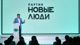 Креативные решения наболевших проблем обсудили насъезде партии «Новые люди»