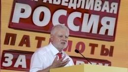 «Справедливая Россия— Заправду» подала документы овыдвижении кандидатов навыборы вГосдуму