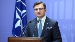 Кулеба предложил Белоруссии альтернативу «русскому миру»