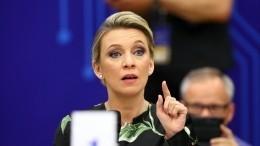 Захарова порекомендовала американцам переключиться с«русской угрозы» наНЛО