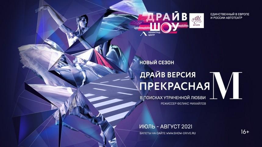 «Игора Драйв» совместно с«Ленинград Центром» запускает второй сезон «Драйв Шоу»