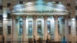 Генпрокуратура признала нежелательным натерритории РФ«Проект Медиа»