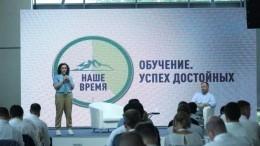 Кириенко поблагодарил участников конкурса «Лидеры России» запомощь впериод пандемии