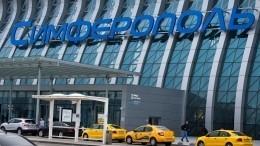 Ваэропорту Симферополя заменят верхнее покрытие кровли
