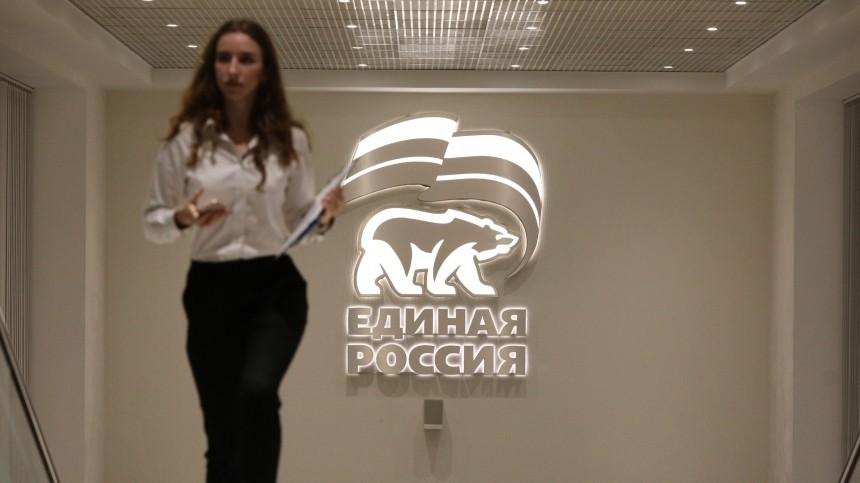 Портал для сбора идей внародную программу запустила «Единая Россия»