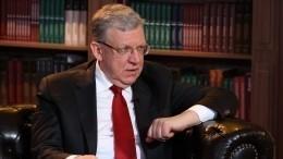 Кудрин назвал причину распада Советского Союза ипризвал сделать выводы