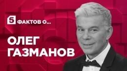Пять фактов оличной жизни Олега Газманова