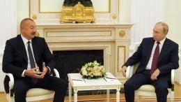 Как прошли переговоры Владимира Путина иИльхама Алиева?