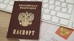 ВРоссии отменили обязательные штампы обраке впаспорте