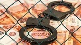 Главу регионального ПФР вЧелябинской области задержали завзятку