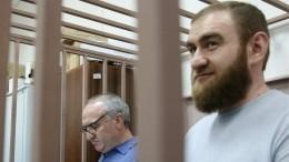 Суд изъял имущество семьи Арашуковых почти на1,5 миллиарда рублей