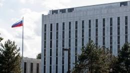 Посольство РФвыступило против новых антироссийских резолюций США