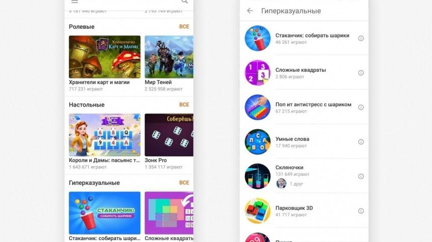 «Одноклассники» запустили новый раздел сиграми