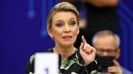 Аллюзии кГайдару ифайлы cookie: Захарова высмеяла Тихановскую за«печеньки» отБайдена