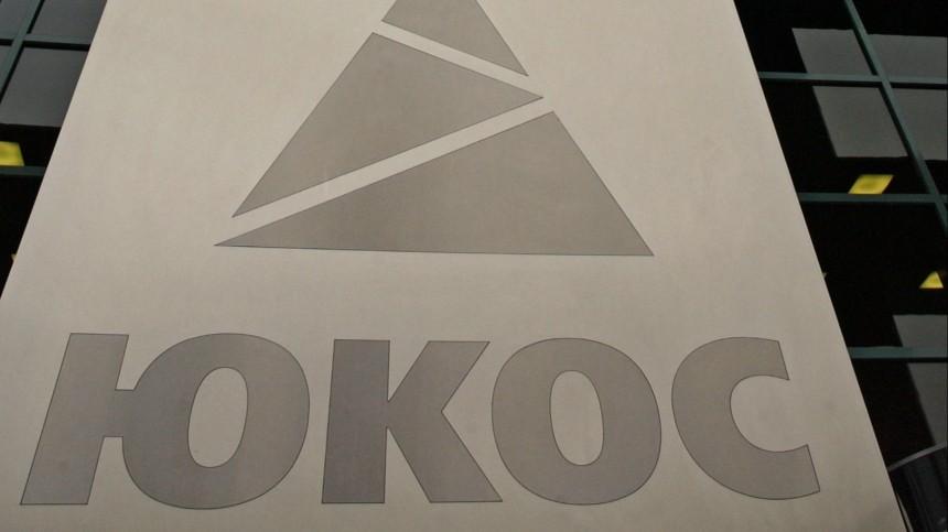 ГПобжалует решение овзыскании сРФ2,6 миллиардов впользу Yukos Capital