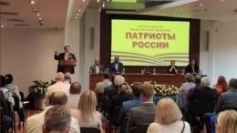 «Патриоты России» придумали, как сделать РФстраной номер один вмире