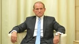 Медведчук офабрикации его дела СБУ: Зеленский хочет закрыть рот оппозиции