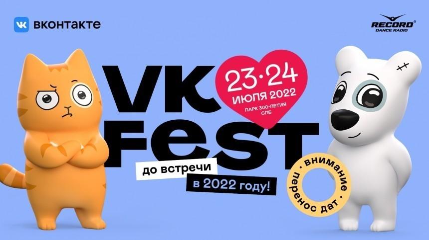 ВКонтакте перенесла VK Fest наиюль 2022 года