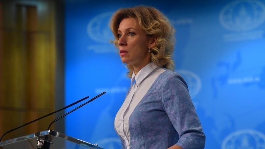 Захарова назвала абсурдными выводы французского МИД онеонацизме наУкраине