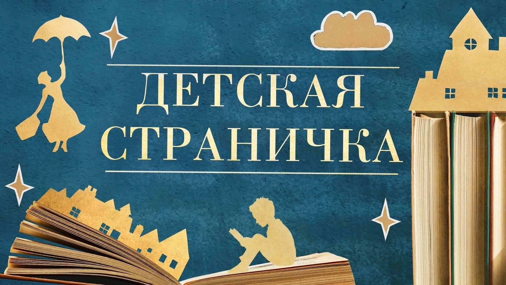 Р. Погодин «Про жеребенка Мишу»