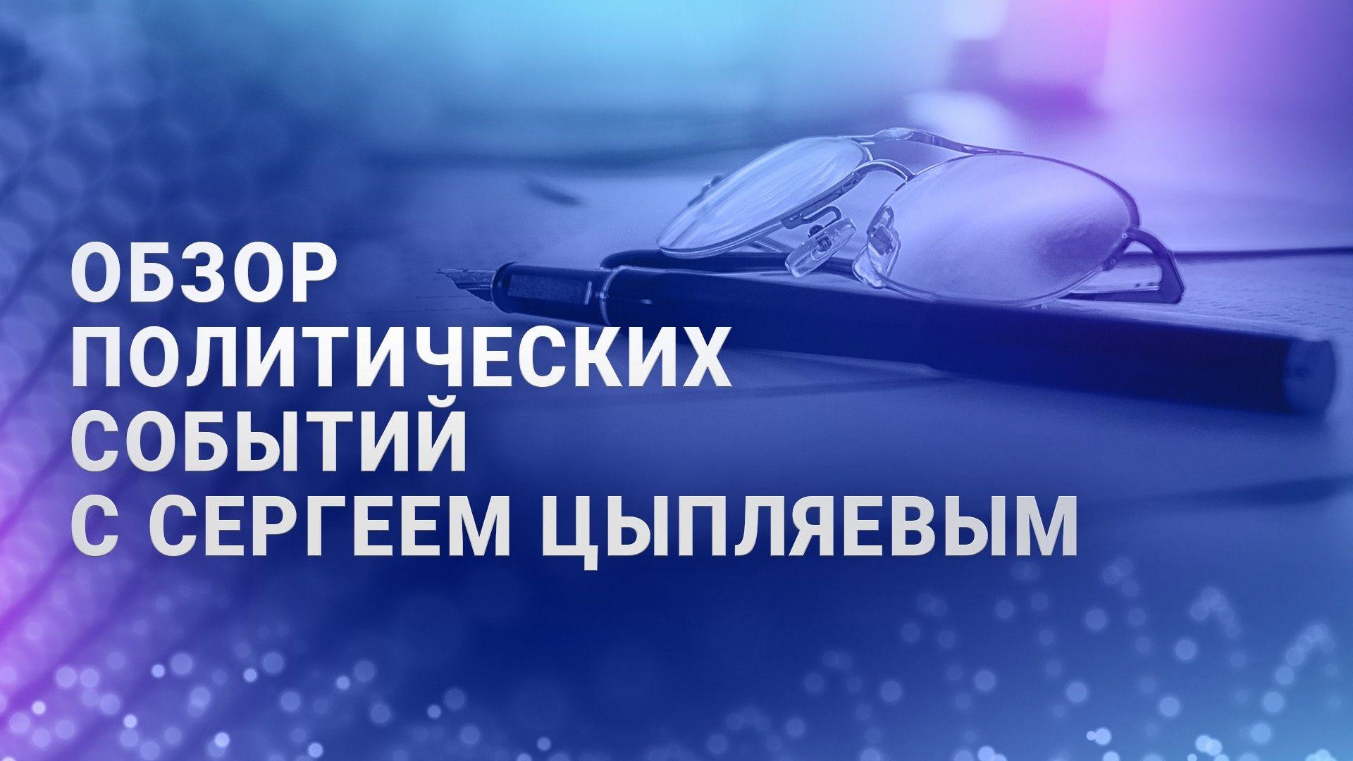 Обзор политических событий сСергеем Цыпляевым. Выпуск от9августа 2021 года