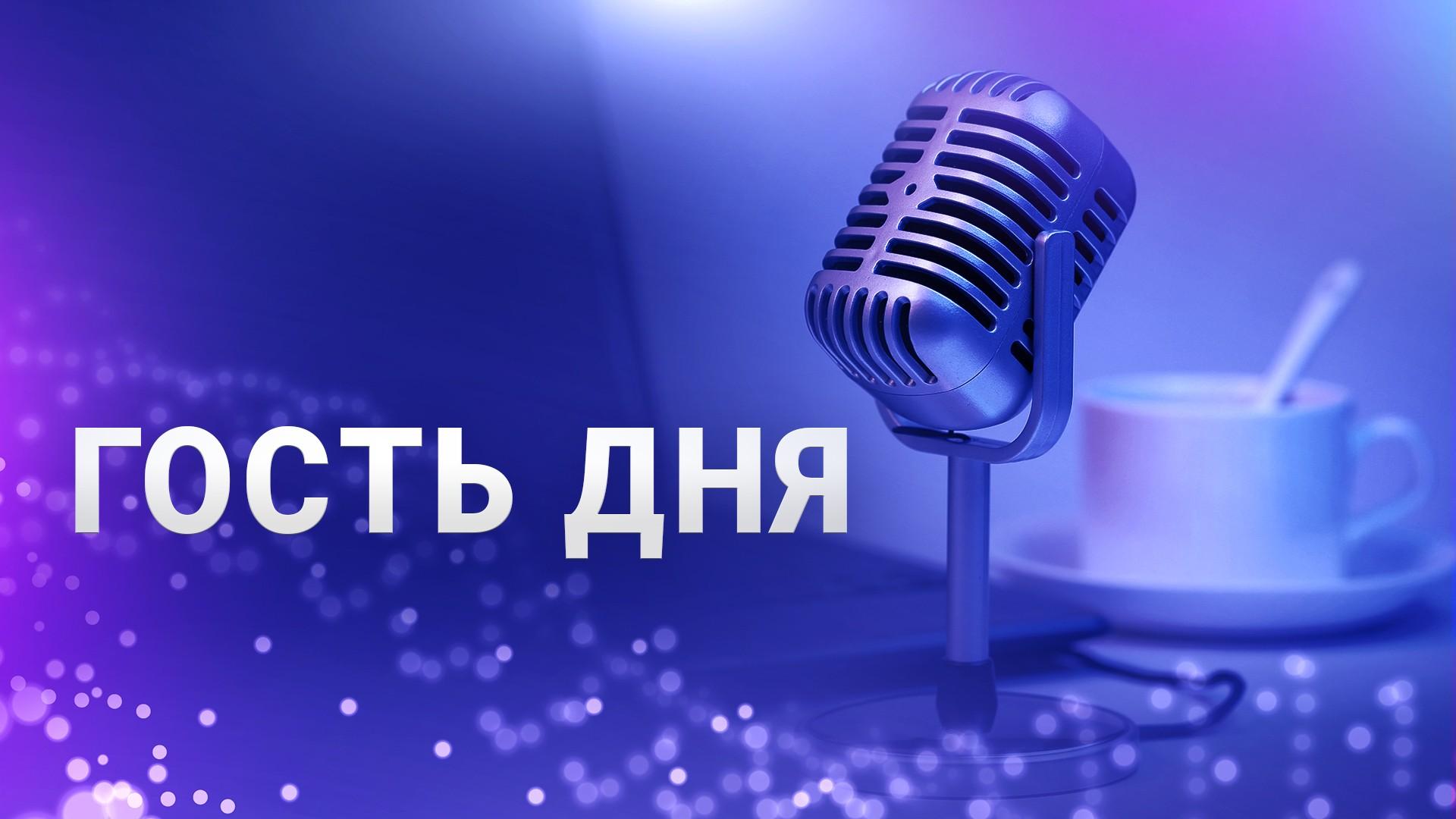 Гость дня: Ксения Мурашева