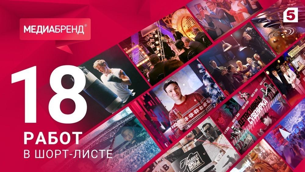 Проекты Пятого канала вышли вфинал конкурса «МедиаБренд»