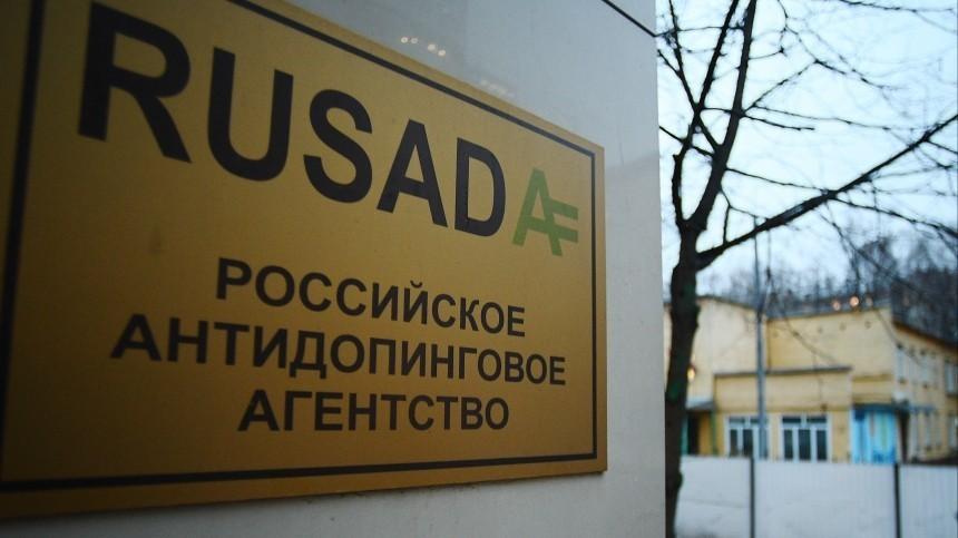 ВРУСАДА жестко ответили назаявление главы USADA отестировании атлетов РФ
