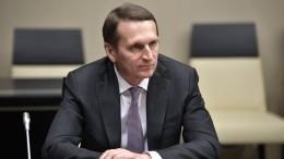 Нарышкин рассказал овзаимодействии СВР севропейскими разведками