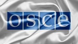 Курс наразрушение: что стоит заотказом ОБСЕ прислать наблюдателей навыборы вРФ?